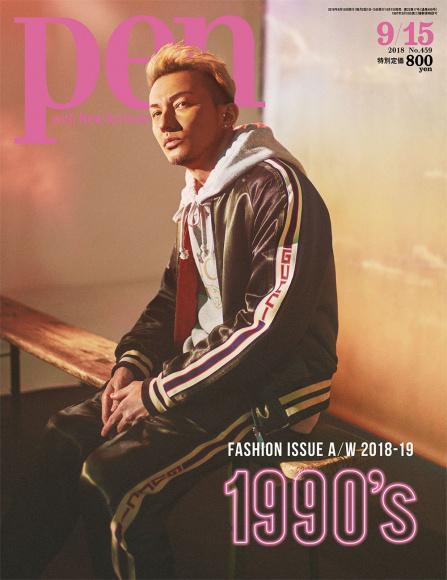 90年代スタイルがいま気になる! Pen 9月15日号「FASHION ISSUE A/W 2018-19 1990'S」好評発売中です。