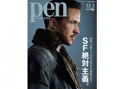 名作から最新作まで、SF映画・小説・マンガを総まとめ! Pen最新号「SF絶対主義。」が好評発売中。