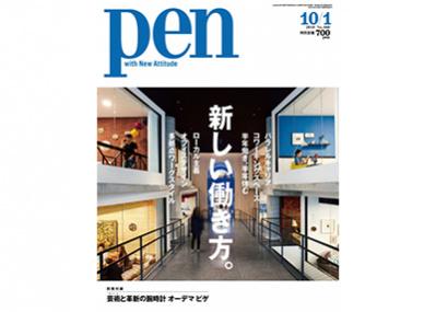 これからどう働きますか? ヒント満載のPen 10月1日号、「自分らしさを生かす、新しい働き方。」が好評発売中です。