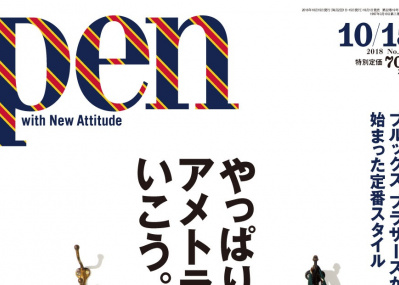 ブルックス ブラザーズから始まった定番スタイル――Pen 10月15日号「やっぱり、アメトラでいこう。」は好評発売中です。