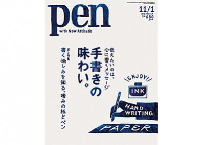 Pen初の「手書き」表紙が目印! 安達祐実や安藤忠雄ら20人の著名人たちが手書きで伝える思いとは?Pen11月1日号「伝えたいのは、心に響くメッセージ 手描きの味わい。」が発売中です。