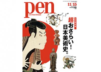 縄文から現代まで、日本美術の傑作を紹介! Pen 11月15日号「完全保存版 超おさらい!日本美術史」が好評発売中です。