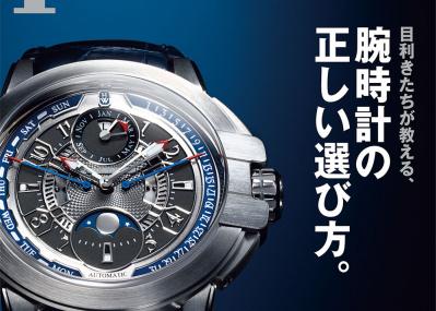 腕時計選びをもっと楽しむために。 Pen 12月1日号「目利きたちが教える、腕時計の正しい選び方。」が好評発売中です。