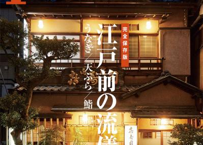 「江戸前」を食べ尽くす! Pen 1月1・15日号「完全保存版 江戸前の流儀。うなぎ/天ぷら/鮨」好評発売中です。