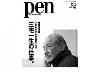 進化しつづけるクリエイション! Pen 2月1日号「いまも尽きぬ創造のチカラ 三宅一生の仕事。」好評発売中です。