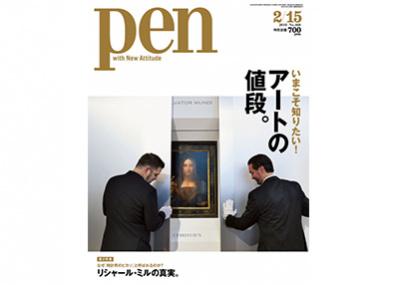 「お金」から読み解く新しいアート特集、Pen 2月15日号「いまこそ知りたい!アートの値段。」が好評発売中です。