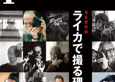 孤高のカメラ、「ライカ」の神髄に迫る! Pen 3月1日号「完全保存版 ライカで撮る理由。」が好評発売中です。