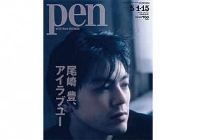 平成最後のPenは、伝説のロックシンガーにクローズアップ!  永久保存版「尾崎豊、アイラブユー」特集は4月15日発売。