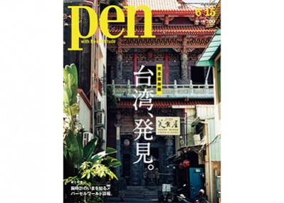 地元の目利きが案内する、台北・台中・台南でいま行くべき/見るべきアドレスが満載!完全保存版「台湾、発見。」特集は6月1日発売。