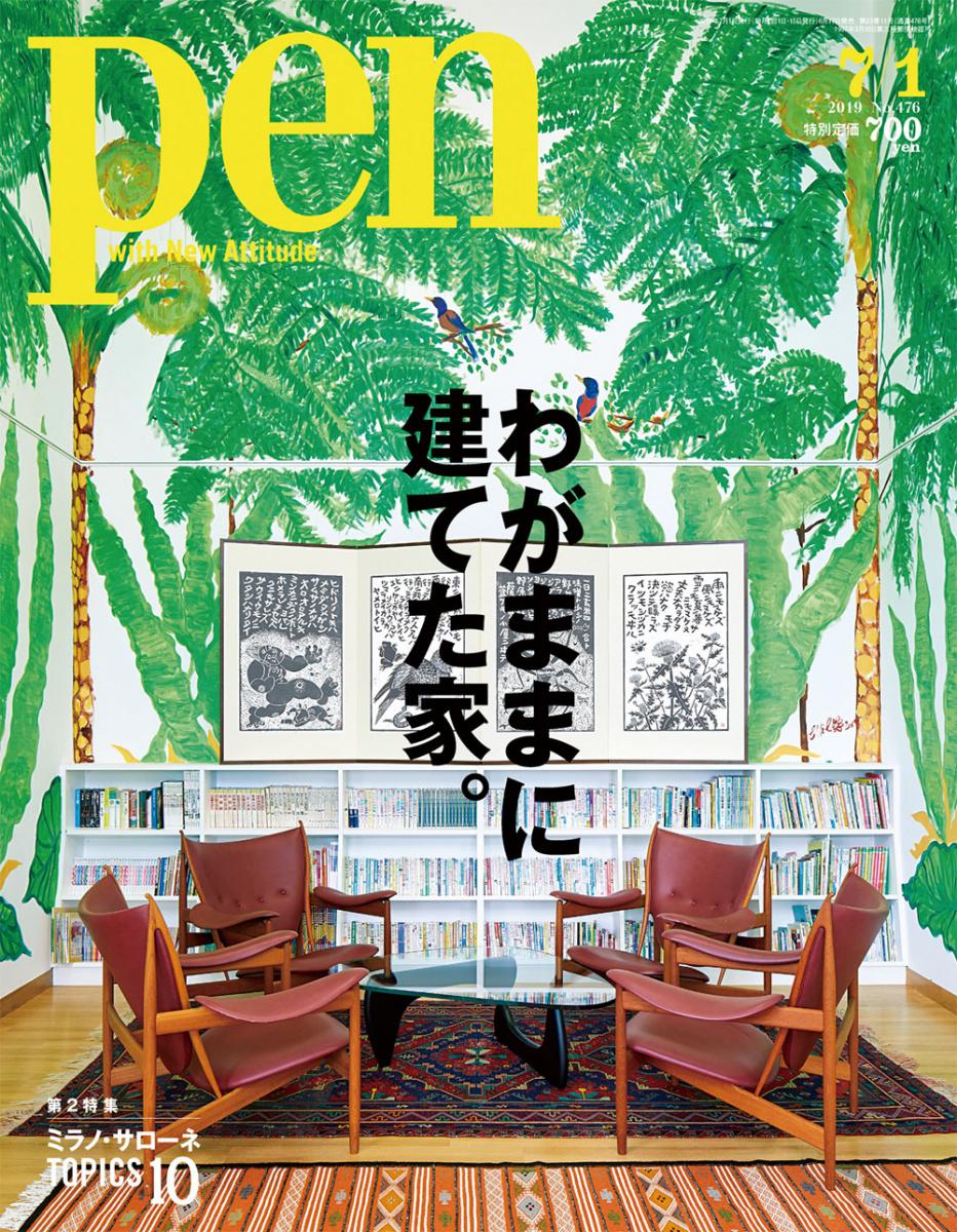 北海道から沖縄まで、家づくりの夢を実現した人々と住まいを取材。Pen 7/1号「わがままに建てた家。」は、6/17(月)発売です。