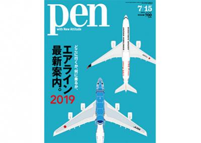 JALとANAがハワイを舞台にしのぎを削る! 羽田と成田、2大空港を徹底解剖。 Pen 7/15号「エアライン最新案内。2019」は7/1(月)発売です。