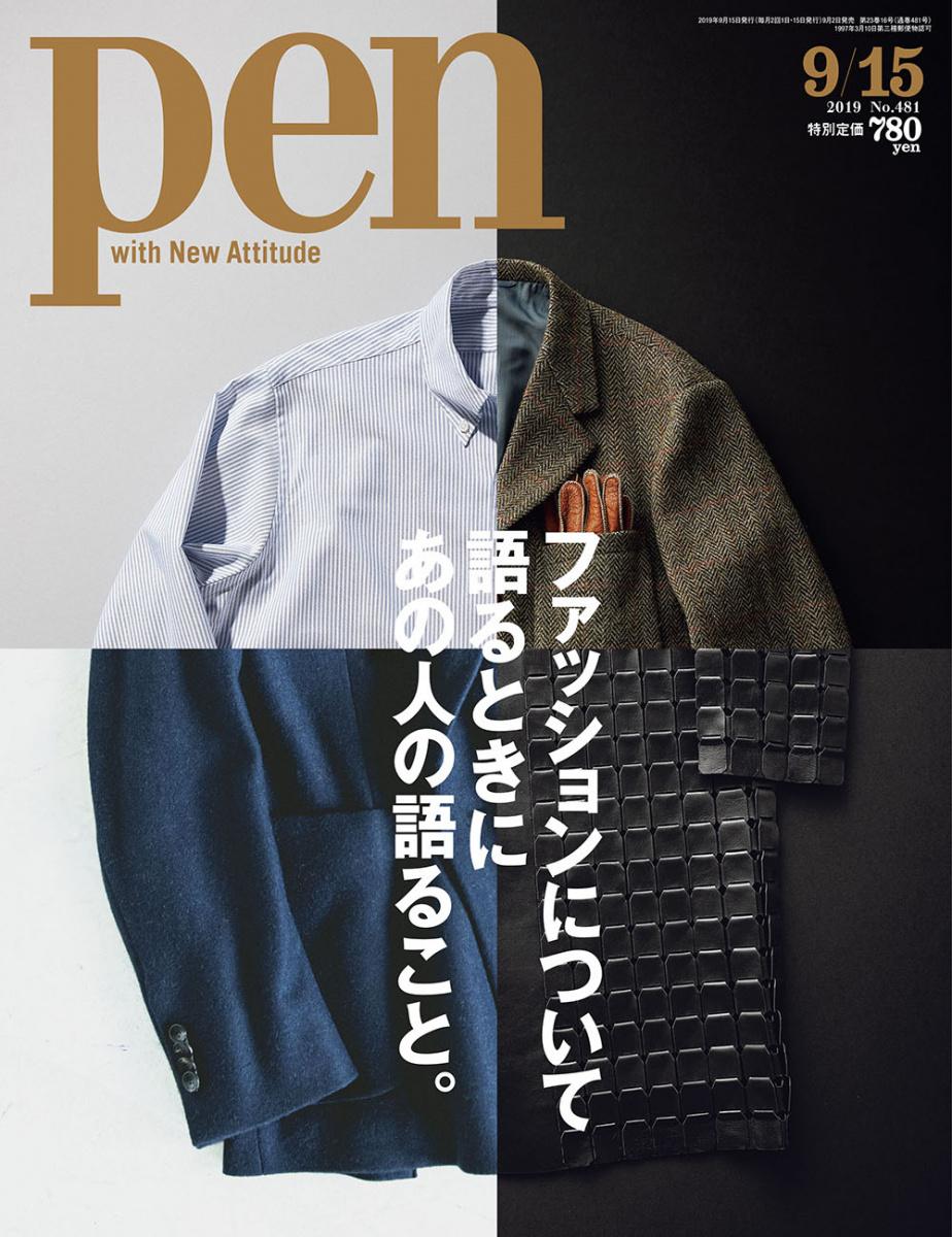 ファッションと真摯に向き合う「14人」が存分に語る。そのこだわり、出会い、人生観。Pen 9/15号は9/2(月)発売です。
