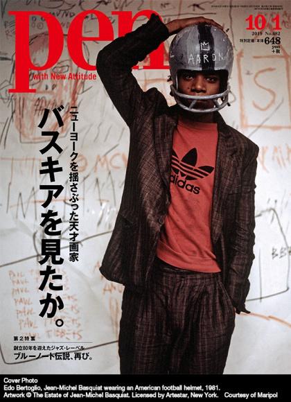 いま読める唯一のバスキア大特集! Pen 10/1号「【完全保存版】ニューヨークを揺さぶった天才画家、バスキアを見たか。」は 9/17(火)発売です。