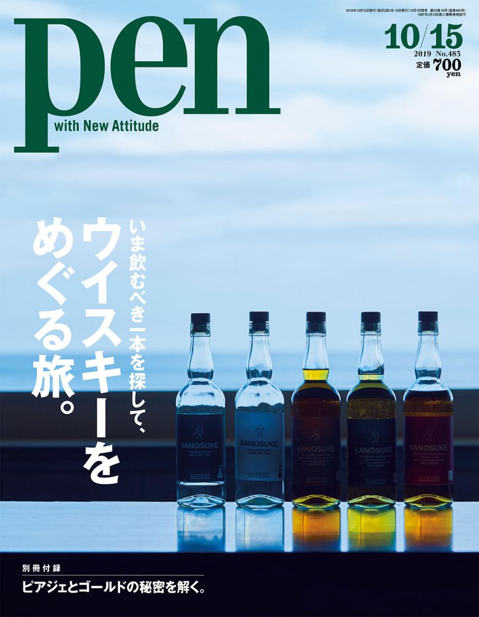 「いま飲むべき一本を探して、ウイスキーをめぐる旅。」Pen 10/15号は、10/1(火)発売です。