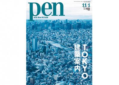 これぞ決定版、東京の最新建築案内が登場!Pen 11/1号「TOKYO建築案内。」は 10/15(火)発売です。