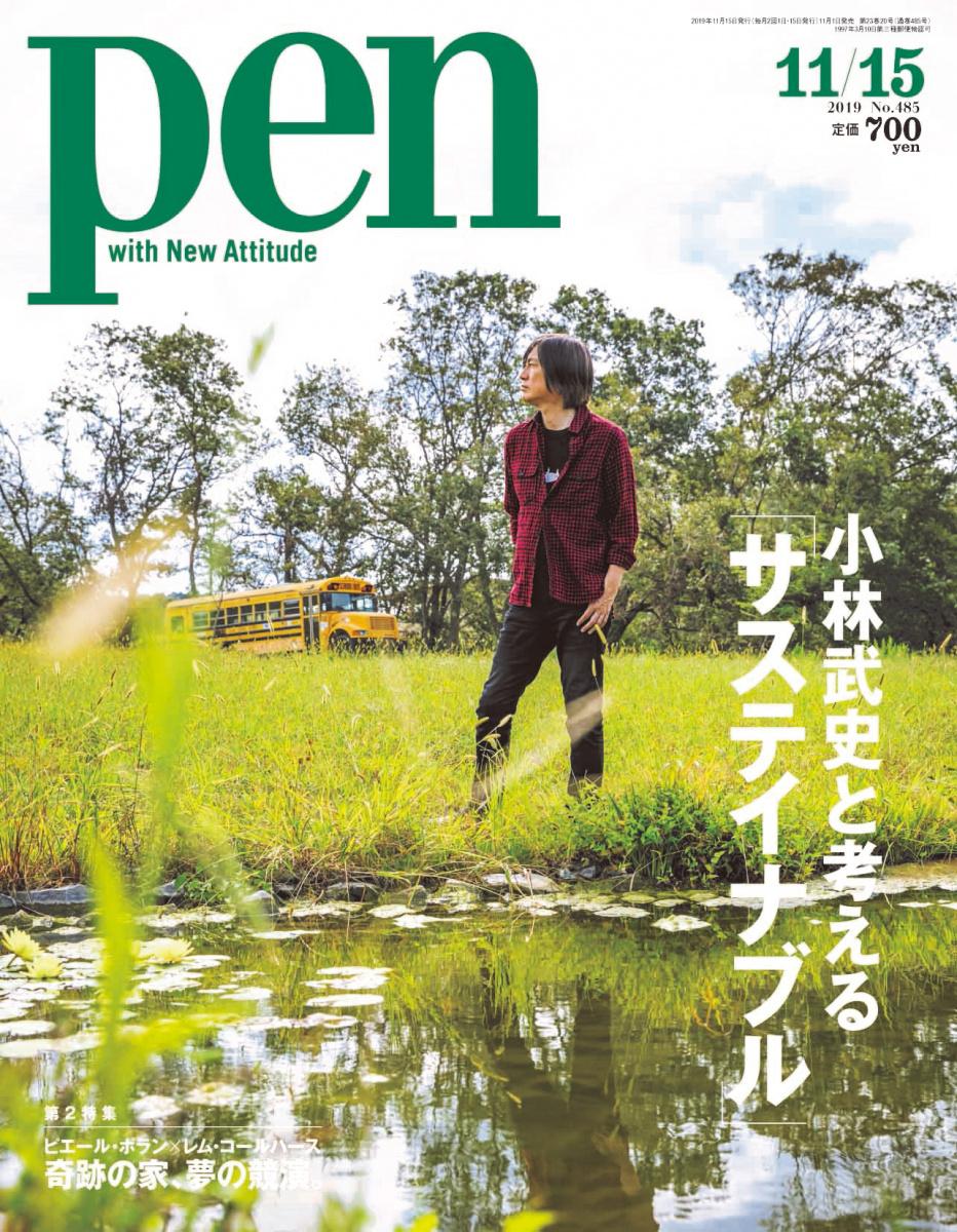 いのちのてざわりを感じるファーム&パークで、楽しみながら持続可能な未来を考える。Pen 11/15号『小林武史と考える「サステイナブル」』は 11/1(金)発売。
