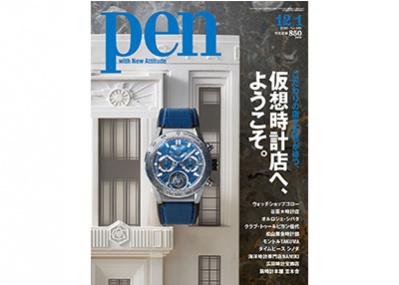 あなたはどのお店を覗きますか?  Pen 12/1号『こだわりの店主たちが待つ、仮想時計店へ、ようこそ。』は 11/15(金)発売。