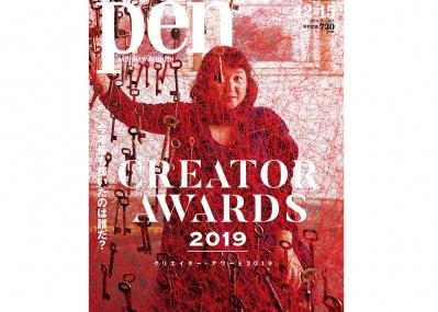 今年最も輝いたのは誰だ?  Pen 12/15号『クリエイター・アワード 2019 』は 12/2(月)発売。