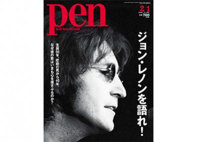 Pen 2/1号『ジョン・レノンを語れ!』は 1/15(水)発売。
