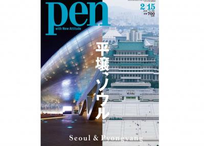 朝鮮半島の2つの巨大都市に迫る、Pen 2/15号『平壌、ソウル』は 2/1(土)発売。