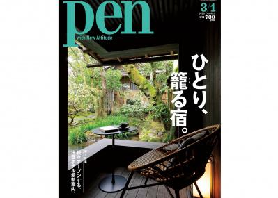 自分だけの時間に浸れる宿を目的別に紹介!  Pen 3/1号『ひとり、籠る宿。』は 2/15(土)発売。