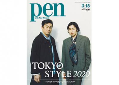 いまなにを選び、着るべきかの答えがこの一冊に。Pen 3/15号『TOKYO STYLE 2020』は 3/2(月)発売。