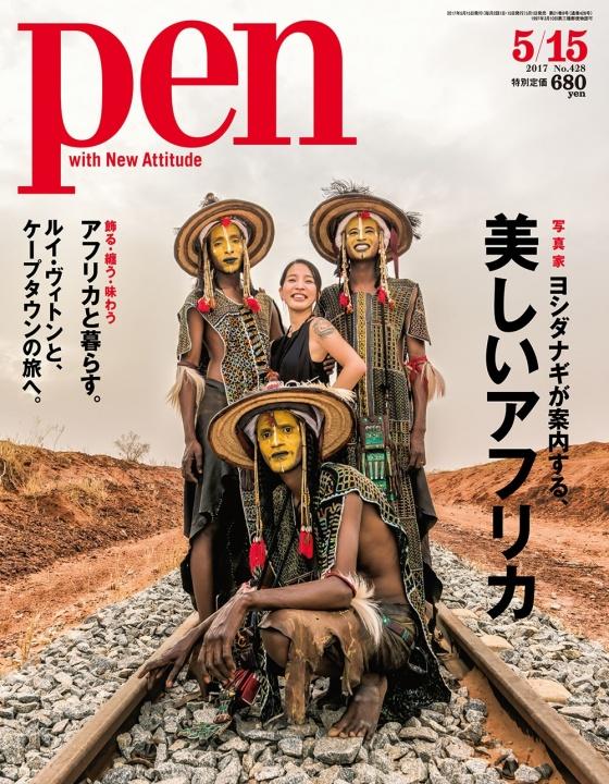 撮り下ろし多数、奇跡の「アフリカ」は必見です。『Pen』5/15号「写真家ヨシダナギが案内する、美しいアフリカ」発売中!