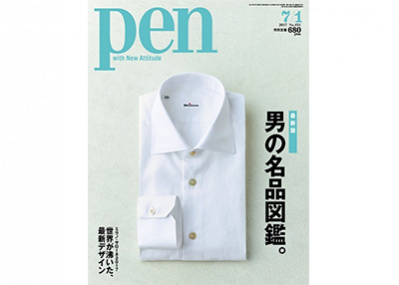 Pen 7月1日号「最新版 男の名品図鑑。」で、愛すべき一生モノを見つけてください。