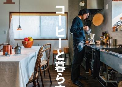 今年こそ自宅にコーヒースペースをつくりましょう! Pen最新号「コーヒーと暮らす家。」発売中。