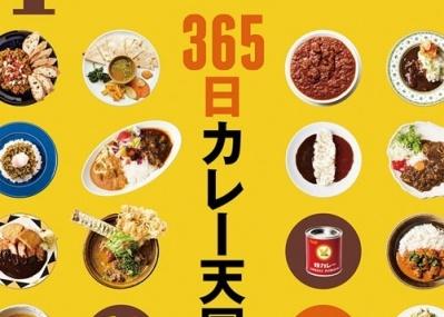猛暑を吹き飛ばす怒涛のカレー三昧! Pen 8月15日号「365日カレー天国。」が好評発売中です。