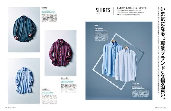 俳優・西島秀俊が颯爽と表紙を飾る、Pen最新号「自分らしく、着たい服。」が好評発売中!