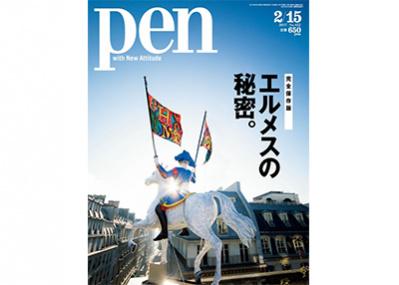 あなたの知らないエルメスの魅力が詰まった、Pen最新号「エルメスの秘密。」は必見です。