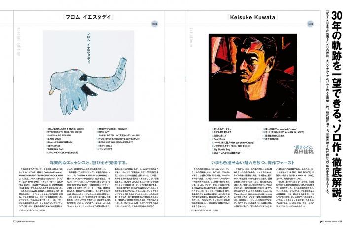 Pen 最新号「完全保存版 1冊まるごと、桑田佳祐。」いよいよ発売です!