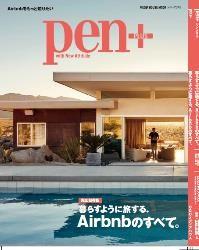 ホームシェアリングという旅のかたちで世界を席巻する、「Airbnb」を徹底取材。Pen+(ペン・プラス)「完全保存版 暮らすように旅する、Airbnbのすべて。」3月28日(木)発売です。