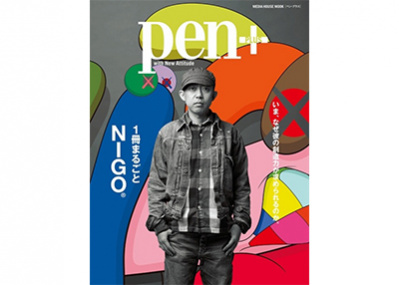 稀代のクリエイターを徹底解剖、Pen+「1冊まるごとNIGO®」が発売されました!