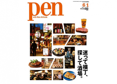 教えたくなかった秘密のアドレスもこっそり紹介します。Pen「迷って横丁、探して酒場。」発売中!