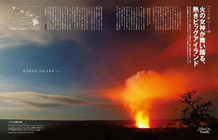 聖地「沖ノ島」の特別取材に成功! Pen 7/15号「神々の宿る島へ。」好評発売中。