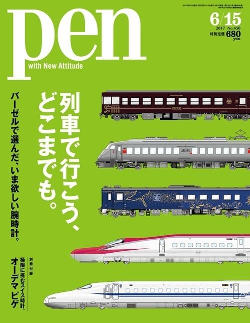 いま、列車の旅がアツい! Pen 6月15日号「列車で行こう、どこまでも。」好評発売中です。