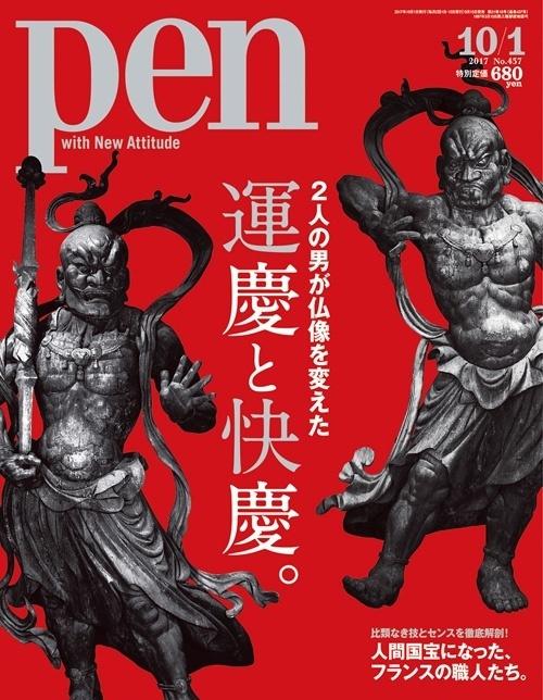 天才仏師2人の、美しい仏像特集、Pen 10/1号「運慶と快慶。」発売開始!