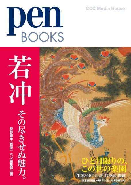 """いよいよ始まる東京都美術館「若冲展」。読めば""""若冲愛""""がますます深まる一冊とは?"""