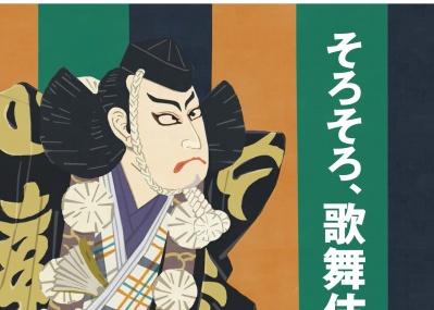 大人の嗜みとして「歌舞伎」のことを知りたいなら、まず読むべきはこの一冊です。