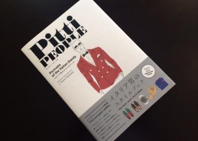 夏のお洒落の前に読んでおきたい、イタリア男のスタイルブック『ピッティ・ピープル』