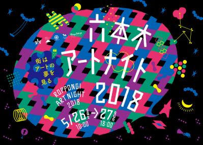 眠らない街で夜通しアートを愛でる『六本木アートナイト2018』、一夜限りの饗宴をお楽しみに。