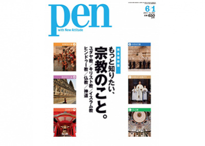 次号「もっと知りたい、宗教のこと。」特集は5月15日(金)発売です!