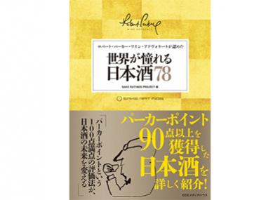 パーカーポイントを90点以上獲得した日本酒とは? 『世界が憧れる日本酒78』で日本酒との新たな出会いを。