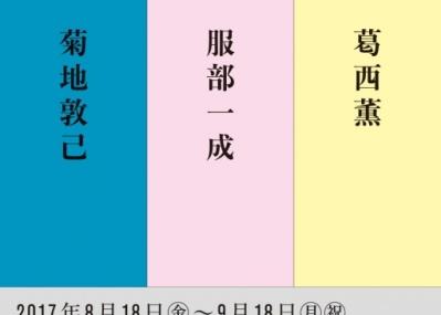 グラフィックデザインの真髄にふれる! 菊地敦己、服部一成、葛西薫「三人の装丁」展。