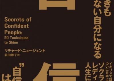英国で話題、ビジネスパーソンの新教養「シークレット」シリーズ3冊が登場!