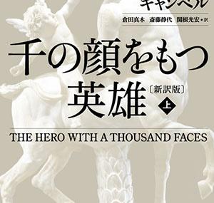映画ファン必読! ハリウッド・エンタテインメントの原点が新訳で刊行!