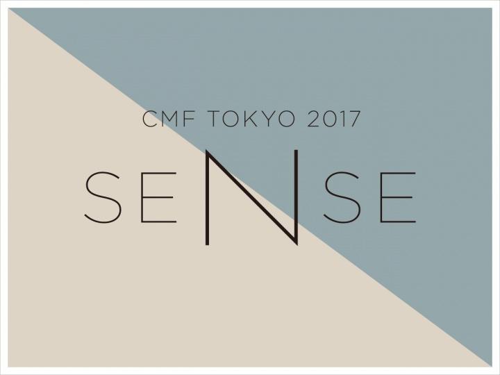ものづくりの最新技術が集結! デザイン展示会『CMF TOKYO 2017—SENSE』へ行こう。