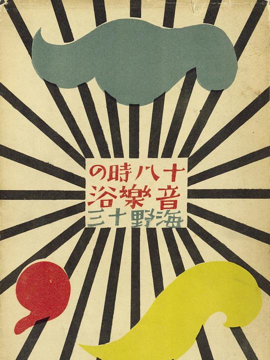 """世田谷にロケット基地が!? 『SF・再始動』展で100年におよぶ""""日本SF""""の歴史をたどってみませんか。"""